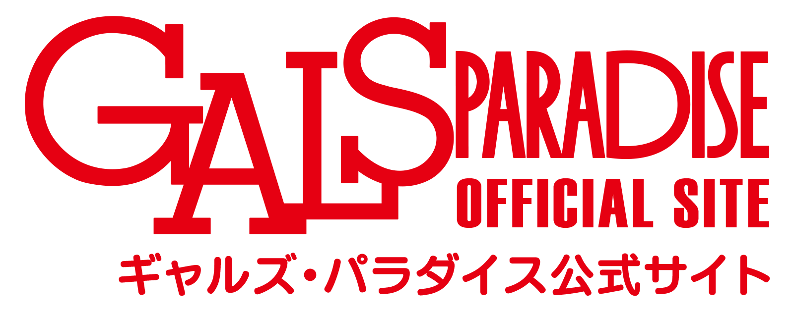 【公式】レースクイーン応援サイト GALSPARADISE ギャルズパラダイス